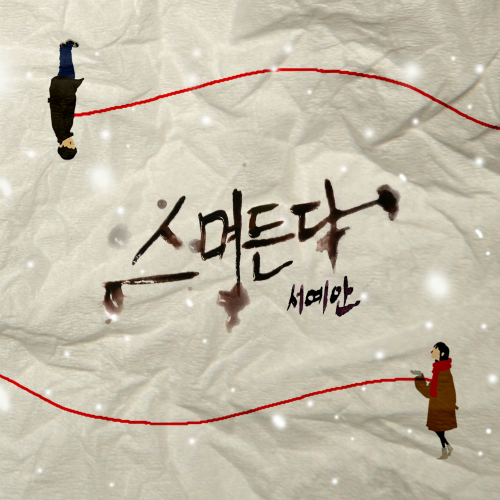 [Single] Seo Ye Ahn – Permeate