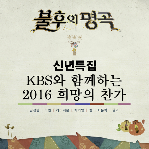 [Single] Various Artists – Immortal Song (Singing The Legend – 신년특집 KBS와 함께하는 2016 희망의 찬가편)