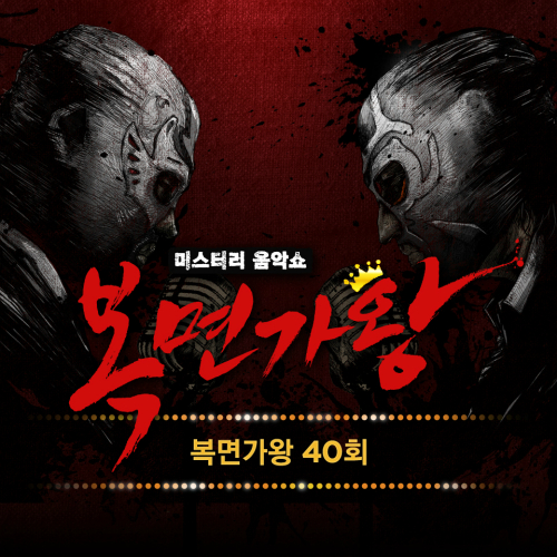[Single] Various Artists – King of Mask Singer 40회