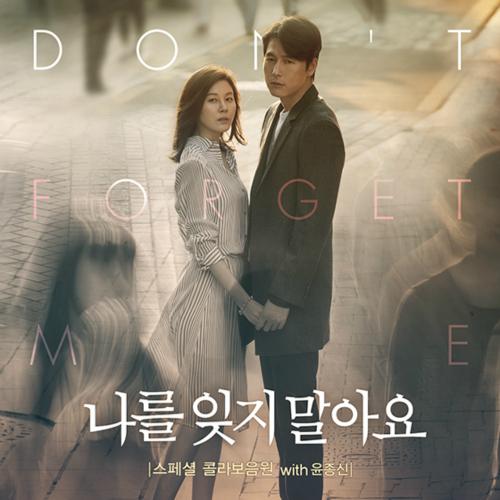 [Single] Yoon Jong Shin – Don't Forget Me