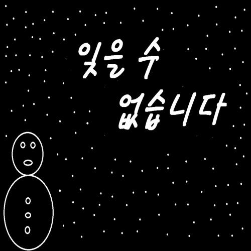 [Single] Um Jae – 잊을 수 없습니다