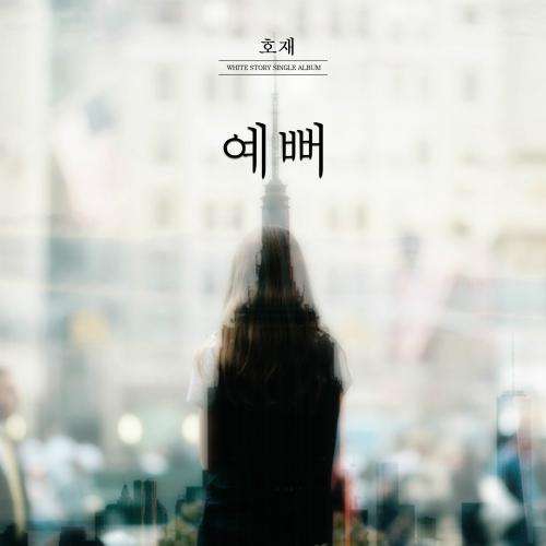 [Single] Ho Jae – 예뻐