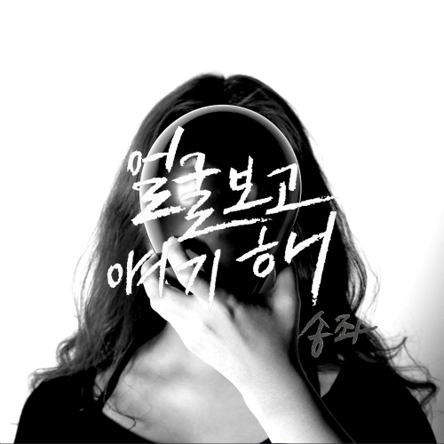 [Single] Songjwa – Talk To Your Face