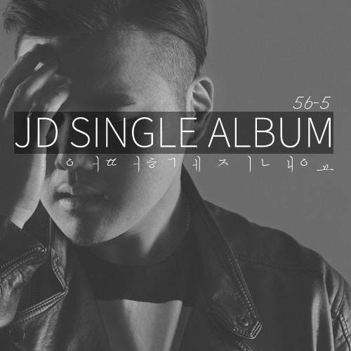 [Single] JD – 어떻게 지내요