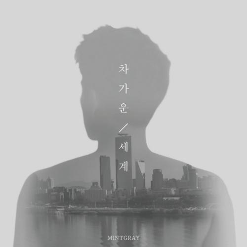 [Single] Mintgray – 차가운 세계
