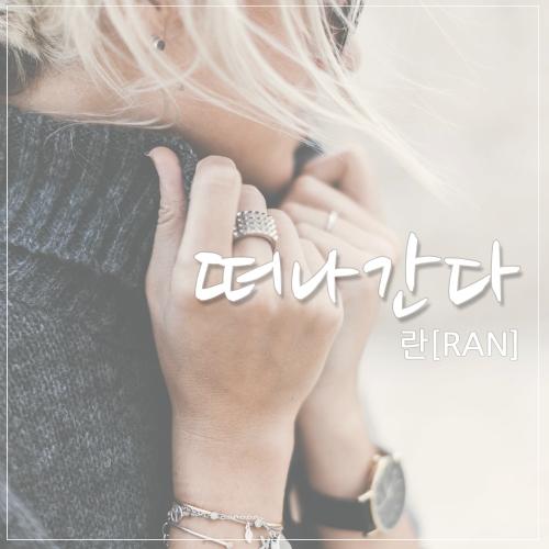 [Single] RAN – 떠나간다