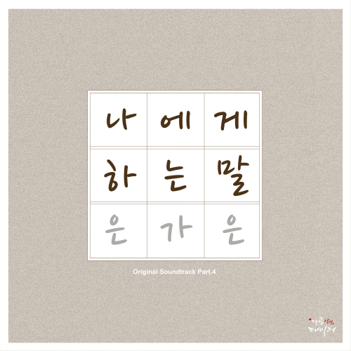 [Single] Eun Ga Eun – My Sweet and Sour Family OST Part.4