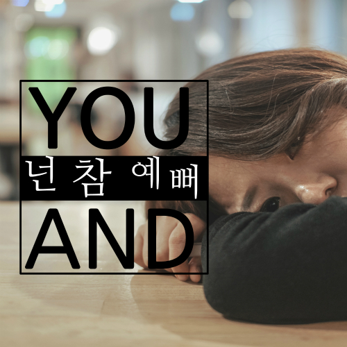 [Single] YouAnd_ – 넌 참 예뻐