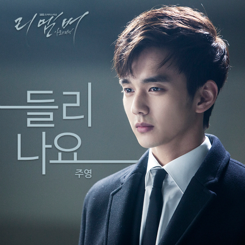 JOOYOUNG – Remember – War of the Son OST Part.2