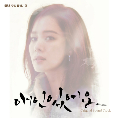[Single] RYU – I Have A Lover OST Part.3