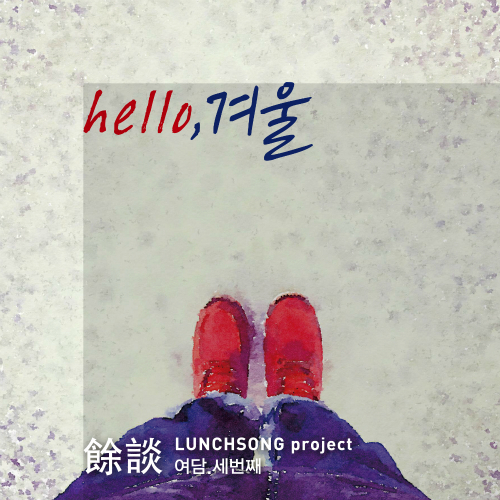 [Single] Lunchsong Project – 여담 (餘談) 시리즈 Part 3
