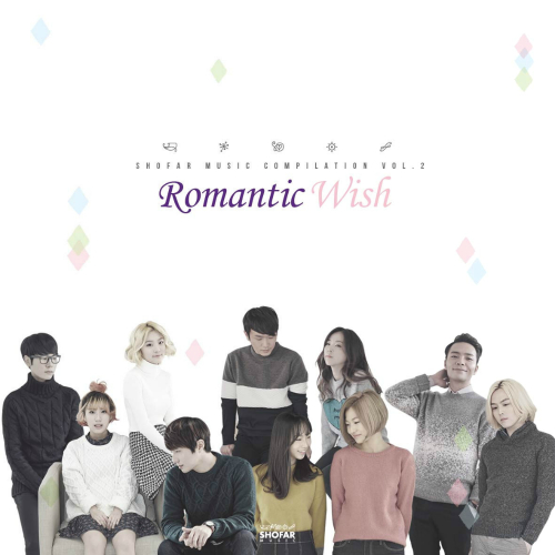 [Single] Various Artists – Shofar Music Compilation Vol.2 `Romantic Wish`