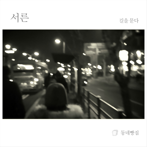 [Single] DONG.NAE.PPANG.ZIP – 서른