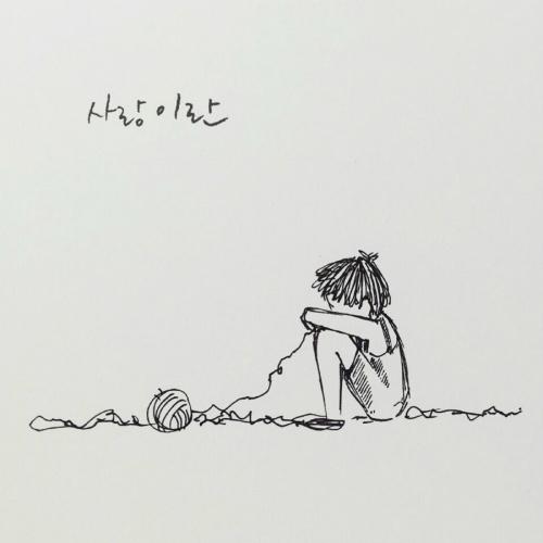 [Single] Su Hye – 사랑이란