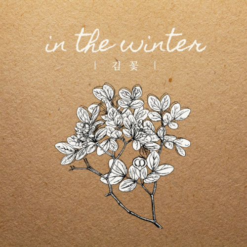 [Single] Flower-Kim – In The Winter