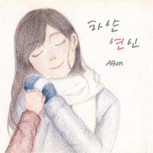 [Single] ABon – White Lovers