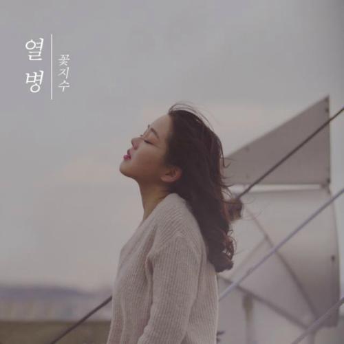 [Single] Jisu Flower – 열병