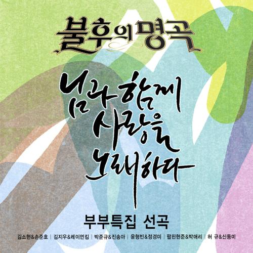 [Single] Various Artists – Immortal Song (Singing The Legend – 부부특집편)