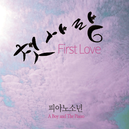 [Single] A Boy and The Piano – First Love