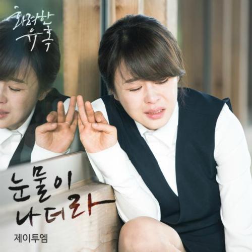 [Single] J2M – Glamorous Temptation OST Part.5
