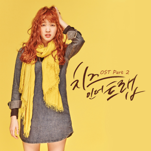 [Single] Tearliner – Cheese In The Trap OST Part.2