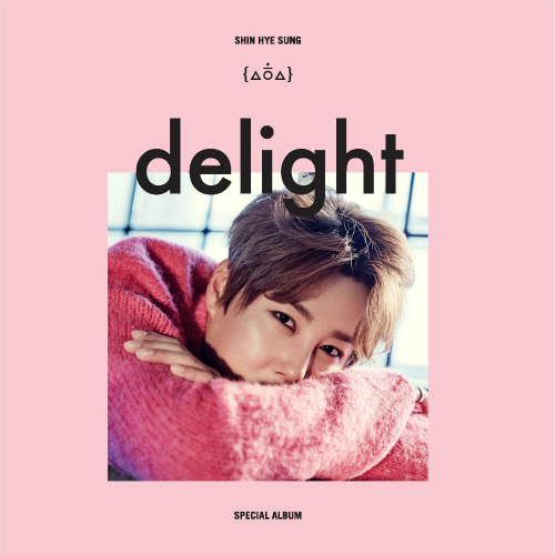 [EP] Shin Hye Sung – delight (FLAC + ITUNES PLUS AAC M4A)