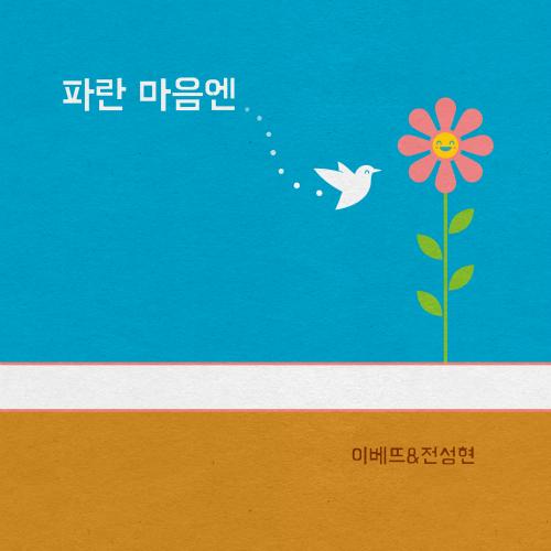 [Single] Yvette & Jeon Seong Hyeon – In a Blue Mind