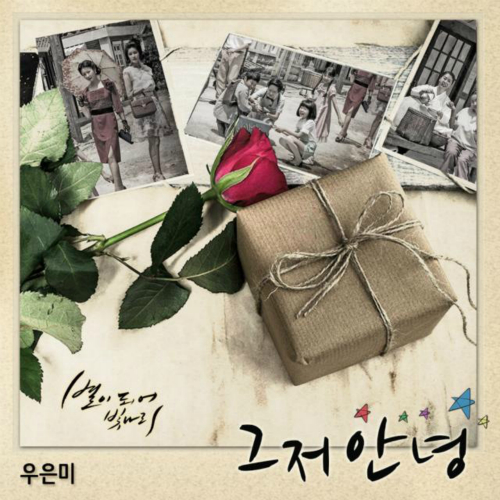 [Single] Woo Eun Mi -The Stars Are Shining OST Part 8