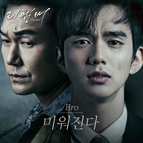 Bro - Remember OST Part.3 - Hate (War of the Son OST) K2Ost free mp3 download korean song kpop kdrama ost lyric 320 kbps