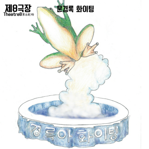 [Single] Theatre8 – 문경록 화이팅