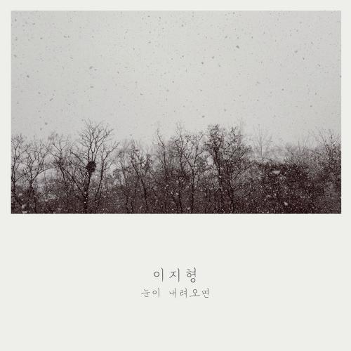 [Single] E Z Hyoung – 눈이 내려오면