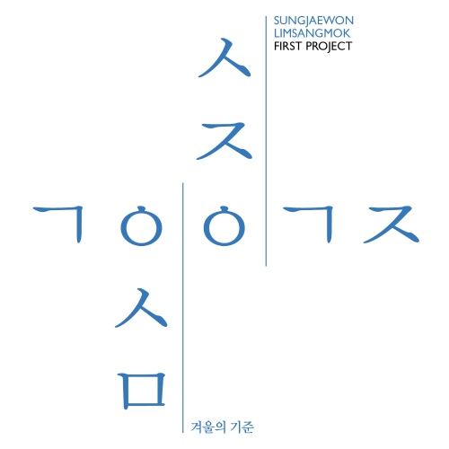[Single] Sungjaewon Limsangmok – Standard of Winter