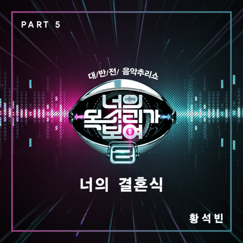 [Single] Hwang Seok Bin – I Can See Your Voice 2 Part 5