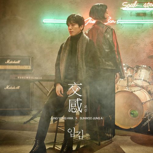[Single] Jung Yong Hwa (CNBLUE), sunwoojunga – Empathy – Hello (ITUNES PLUS AAC M4A)