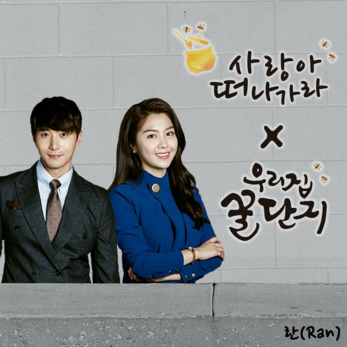 [Single] RAN – Sweet Home, Sweet Honey OST Part.7