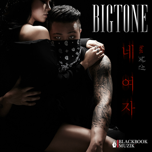 [Single] BIGTONE – Your Girl