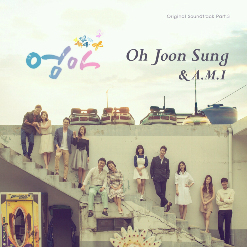 [Single] Oh Joon Sung, A.M.I – Mom OST Part.3