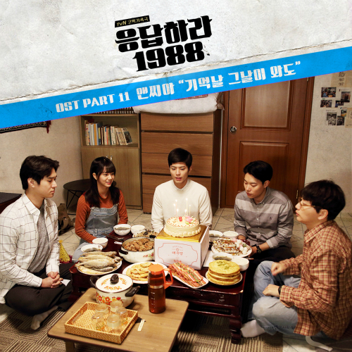 [Single] NC.A – Answer Me 1988 OST Part.11