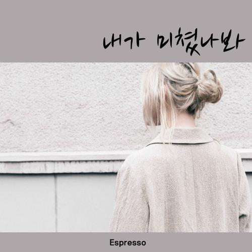 [Single] Espresso – 내가 미쳤나봐