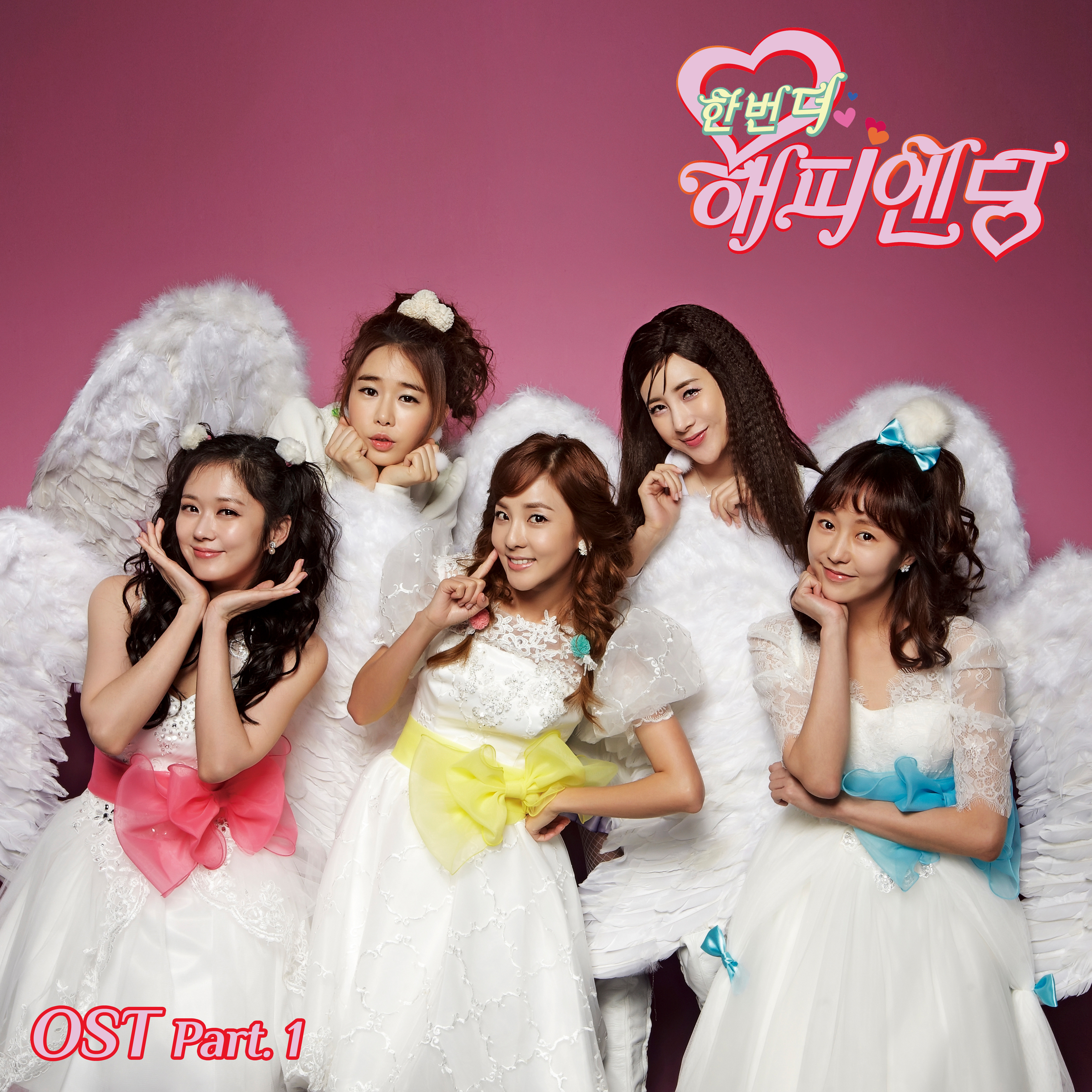 angels, one more happy ending, ost, mp3, download, free, kpopexplorer