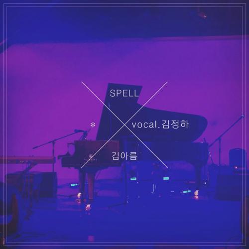 [Single] Kim Arum – SPELL