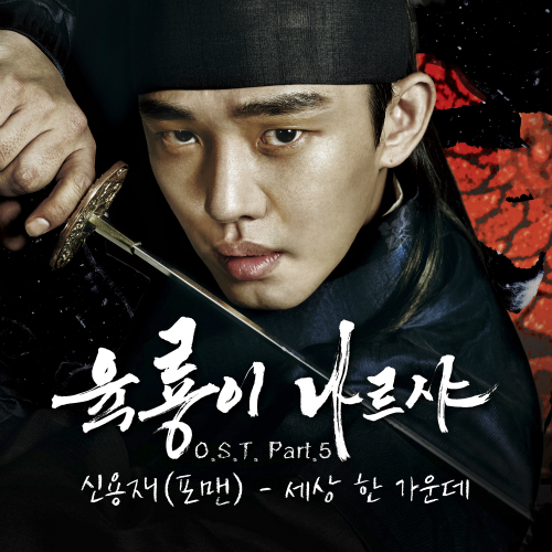 [Single] Shin Yong Jae (4Men) – Six Flying Dragons OST Part.5