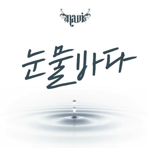 [Single] Navi – 눈물바다