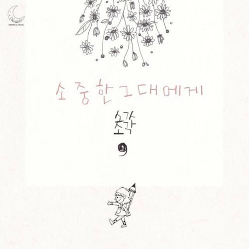 [Single] SOGAK SOGAK – 소중한 그대에게