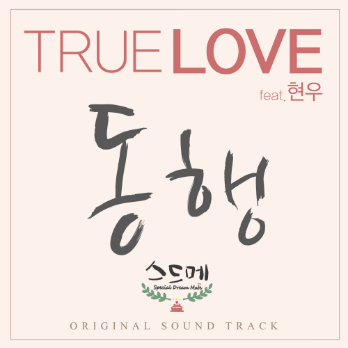 [Single] Truelove – Special Dream Mate OST