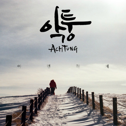 [Single] Achtung – 아련하게
