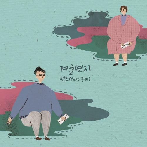 [Single] LAMBS – 겨울 편지