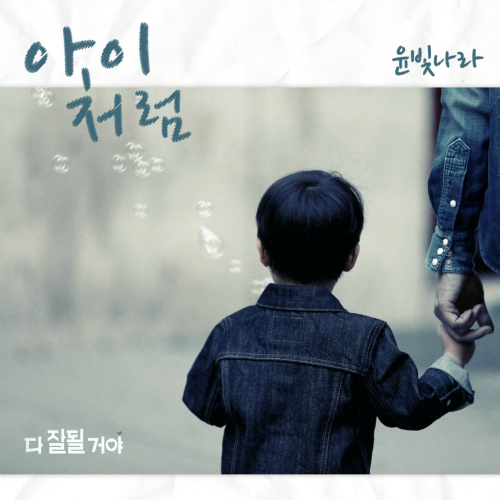 [Single] Yoon BitNaRa – Everything Will be Alright OST Part.10