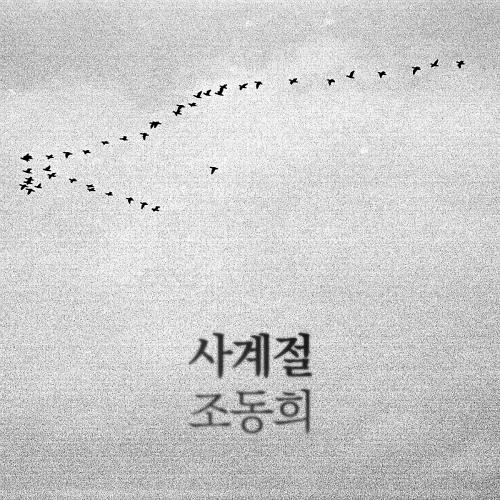 [Single] Dong Hee Jo – 사계절