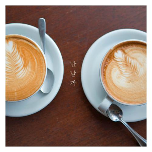 [Single] Gil Sung Hoon – 만날까 (With 최홍비)